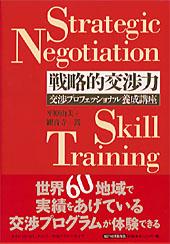 『戦略的交渉力―交渉プロフェッショナル養成講座』