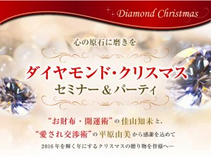 Diamond Christmas Seminar & Party