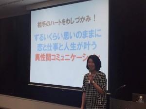 律子さん講座